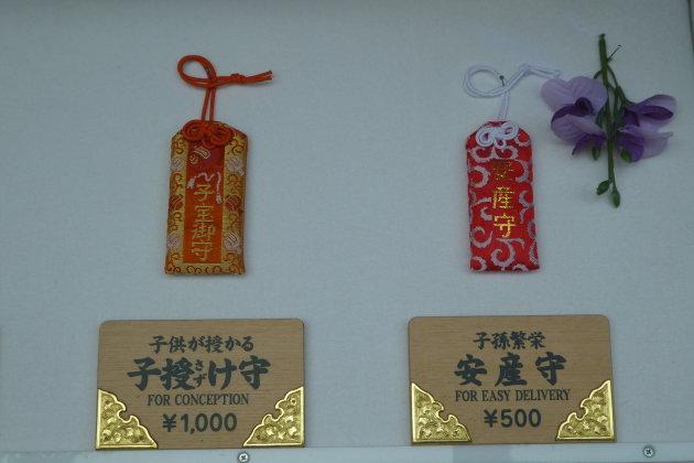 500 Yen voor een makkelijke bevalling