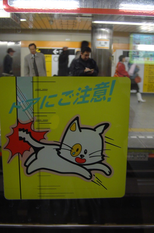 Tokyo metro sticker