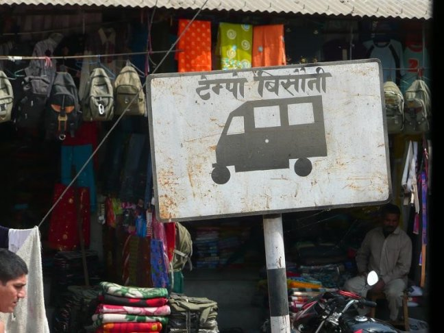 Verkeersbord in Bharatpur.
