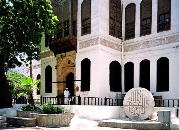 Naseef House