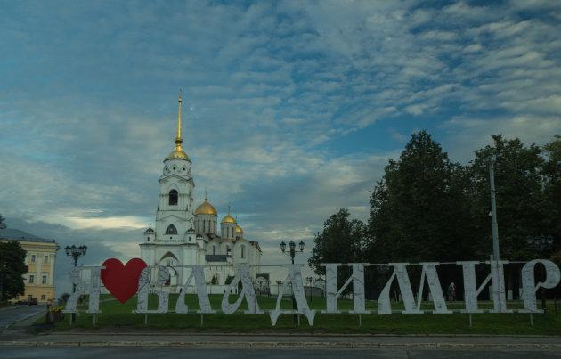 Vladimir, een introductie in het echte Rusland